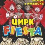 Цирковая программа «ФИЕСТА» в Ижевском цирке