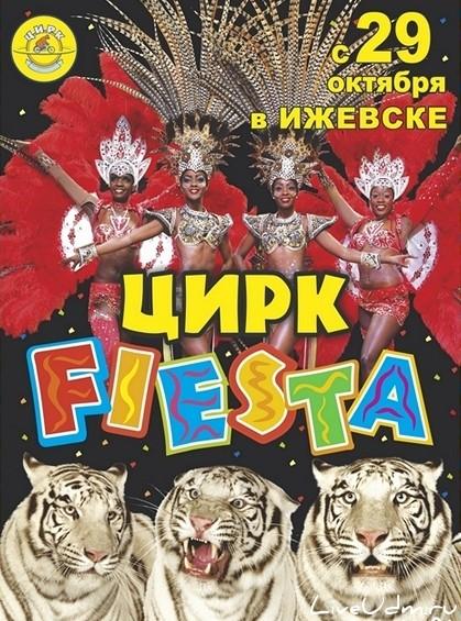 официальный сайт ижевского цирка программа