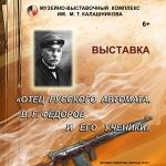 Выставка «Отец русского автомата. В. Г. Фёдоров и его ученики»