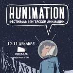 Фестиваль венгерской анимации HUNimation в Ижевске