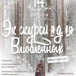 Романтическая экскурсияпо Ижевску в День влюбленных