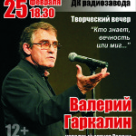 Творческий вечер Народного артиста России Валерия Гаркалина в Сарапуле