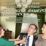 спектакль «Продайте Вашего мужа» по пьесе известного писателя-сатирика Михаила Задорного