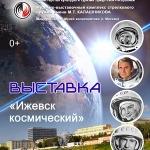 Выставка «Ижевск космический»