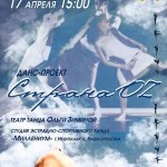 Приглашение в страну театра танца Ольги Зиминой
