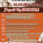 Фестиваль «Город НАДЕЖДЫ-2016»