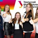 Тест-драйв в Уральском федеральном