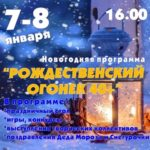 Дворец культуры радиозавода приглашает на новогодние программы