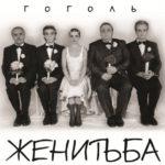 Cпектакль Женитьба в Сарапульском Театре