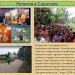 Религия в Сарапуле в Индии