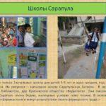 Школы в Сарапуле в Индии