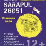 В Сарапульском театре спектакль «Астероид SARAPUL 26851»