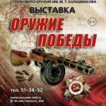 Выставка Оружие Победы