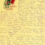 Выставка коллекции марок и почтовых открыток