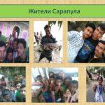 Жители Сарапула в Индии